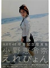 小野恵令奈写真集『えれぴょん』