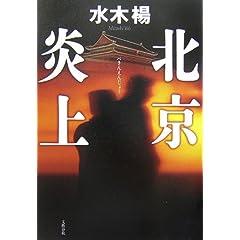新たな天安門事件に発展するまでを綿密に描き出した待望の近未来小説。