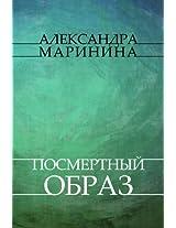 Посмертный образ (Posmertnyj obraz): (Russian edition)