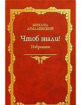 Chtob Znali So You Know: Izbrannoye 1966-1998 Selected Works 1966-1998