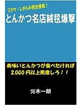 TONKATSU MEITEN JUTANBAKUGEKI: Umai Tonkatsu ga tabetakereba 2000 en ijou youishiro