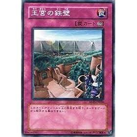 遊戯王シングルカード 王宮の鉄壁 ノーマル sd15-jp030