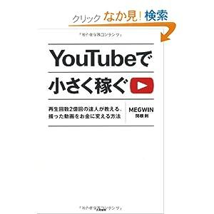 『YouTubeで小さく稼ぐ』