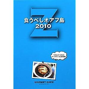 食うべしオアフ島2010 Z