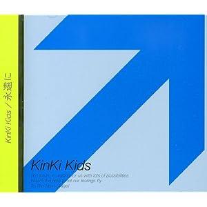 Kinki_Kids 永遠に