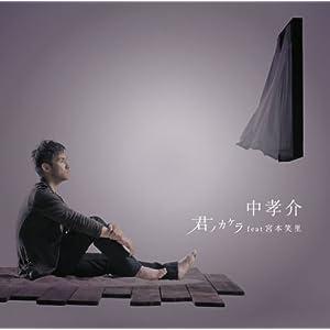 君ノカケラ feat 宮本笑里 [Single, Maxi]
