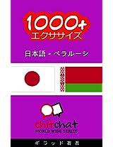 1000+ Exercises Japanese - Belarusian (ChitChat WorldWide)