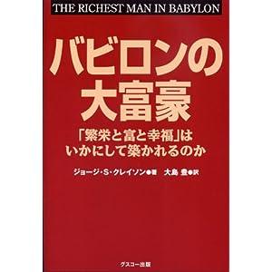 バビロンの大富豪 「繁栄と富と幸福」はいかにして築かれるのか [単行本]