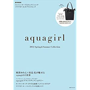aquagirl 2012 Spring & Summer Collection (e-MOOK 宝島社ブランドムック)