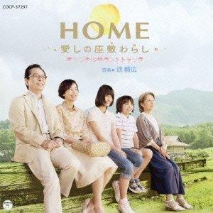: HOME 愛しの座敷わらし オリジナル・サウンドトラック