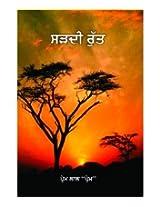 Sardhi Rut
