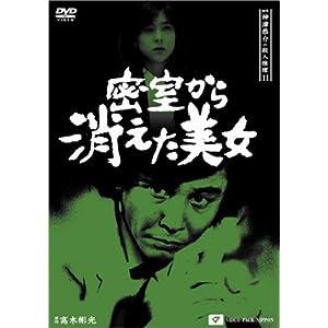 探偵神津恭介の殺人推理 11 〜密室から消えた美女〜