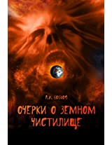 Essays of the purgatory on Earth (Russian Edition)