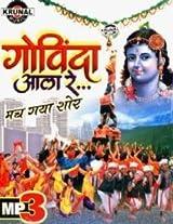 Govinda Aala Re... Mach Gaya Shor