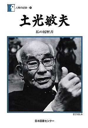 土光敏夫 書籍一覧 土光敏夫(どこう としお/1896年9月15日-1988年8月...  地球