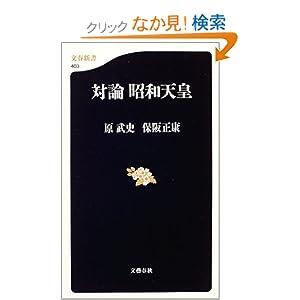 原武史 保阪正康「対論 昭和天皇」