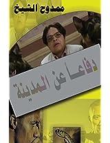 Defaaa Aan Almadina: The Salafi/ Muslim Brotherhood Project in Egypt