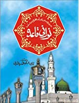 Noorani Qaida (Hardoi) (Arabic/Urdu/English)(PB)