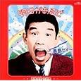 明日があるさ-青島幸男作品集- オムニバス、青島幸男、守屋浩、 人見きよし (CD2001)