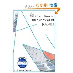 50 Keys to Opening the New World of Japanese (with free download)