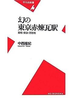 東京地下奇談:銀座線には廃止されたはずの駅がいまも残っている