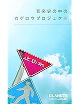 ONGAKUSHI NO NAKANO KAGEROU PROJECT (PLANETS HOBOWAKU COLLECTION FOR KINDLE)