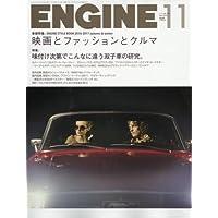 ENGINE 2016年11月号 小さい表紙画像