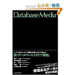 新・データベースメディア戦略。オープンDBとユーザーの関係が最強のメディアを育てる
