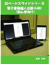 20page slide series: Denshishoseki KojinsyuppannnoABC Shoshinshamuke
