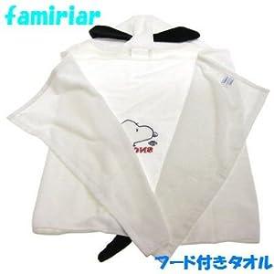 【familiar】【ファミリア】【スヌーピー】フード付きタオル 【おくるみ】【出産祝い】