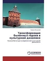 Transformatsiya Bylinnykh Geroev V Kul'turnoy Dinamike