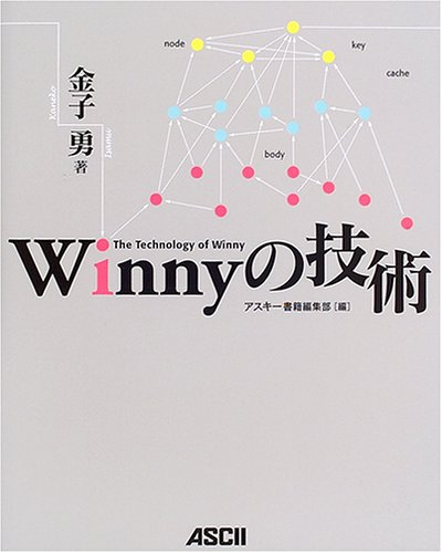 「Winny」開発者・金子勇、死去