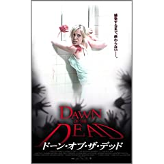 ドーン・オブ・ザ・デッド ディレクターズ・カット プレミアム・エディション [DVD]