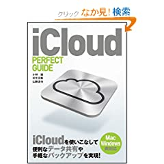 iCloud PERFECT GUIDE (p[tFNgKChV[Y)
