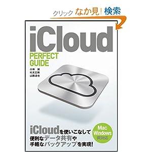 iCloud PERFECT GUIDE (パーフェクトガイドシリーズ) [単行本]