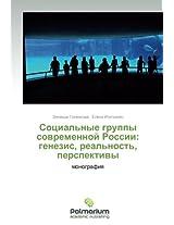 Sotsial'nye Gruppy Sovremennoy Rossii: Genezis, Real'nost', Perspektivy