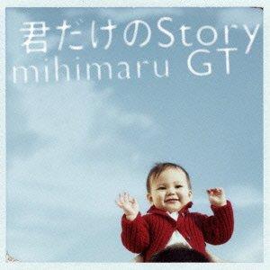 mihimaru GT/君だけのStory 【CD】