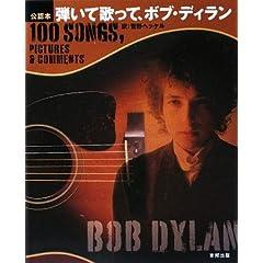 公認本 弾いて歌って、ボブ・ディラン