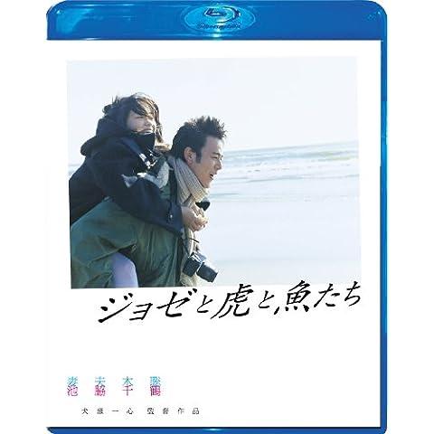 ジョゼと虎と魚たち Blu-ray スペシャル・エディション (2012)