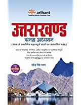 Uttarakhand Samagra Adhyayan (Old Edition)