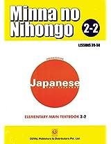 Minna No Nihongo 2-2 Textbook (with CD)