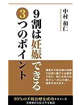KYUWARI HA NINSHIN DEKIRU 3TSU NO POINT