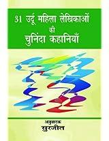 31 Urdu Mahila Lekhikaon Ki Chuninda Kahaniyan