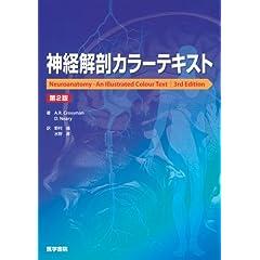 神経解剖カラーテキスト 第2版