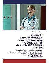 Kliniko-Biokhimicheskaya Kharakteristika Zabolevaniy Zhelchevyvodyashchikh Putey