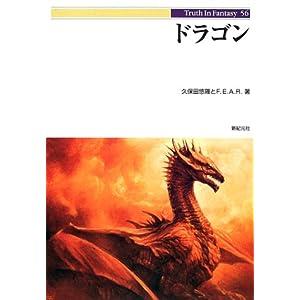 【クリックでお店のこの商品のページへ】ドラゴン (Truth In Fantasy) [単行本]