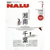 NALU 2017年7月号 小さい表紙画像