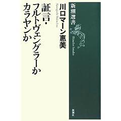 川口マーン 惠美著『証言・フルトヴェングラーかカラヤンか (新潮選書)』のAmazonの商品頁を開く
