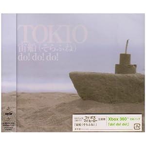 TOKIO do!do!do!
