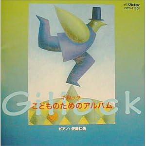 ギロック/こどものためのアルバム